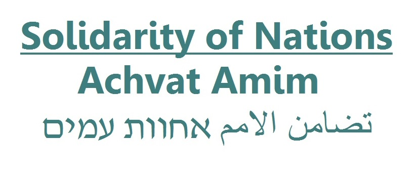 This is Solidarity of Nations – Achvat Amim