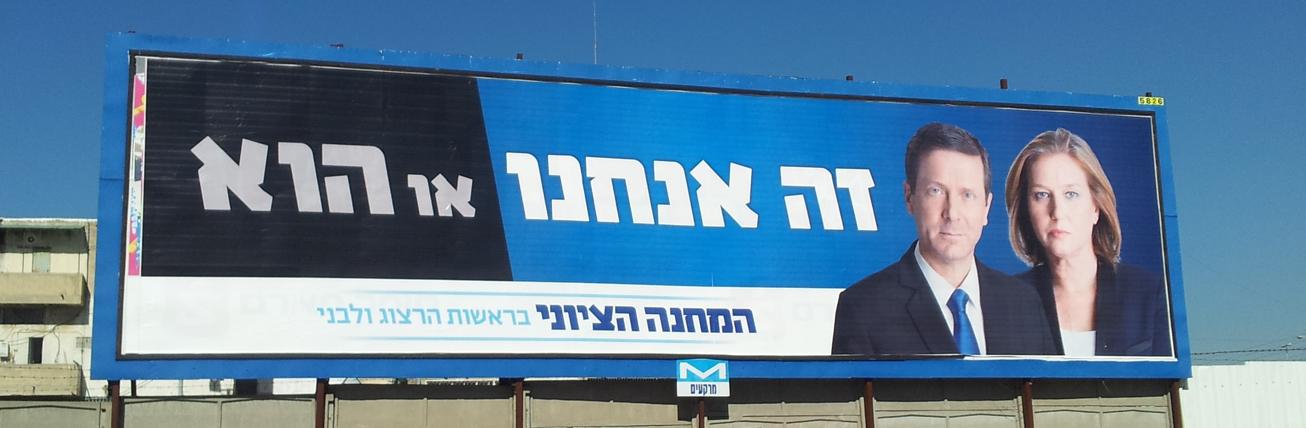 Israeli Elections 2015: Depressingly predictable, with one point of light