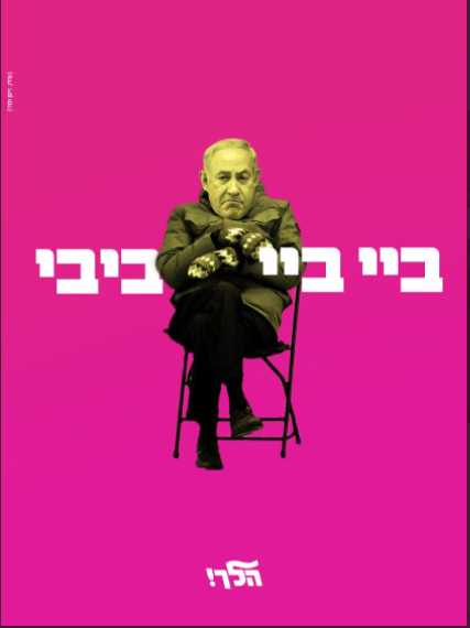 ICYMI, Netanyahu is out