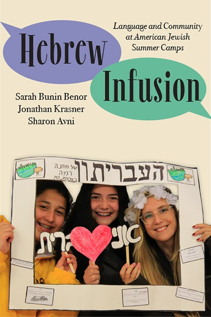 Hebrew Infusion book cover
